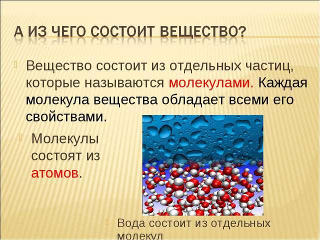 Вещество состоит из отдельных частиц, которые называются молекулами. Каждая м...