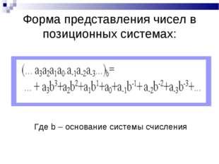 Форма представления чисел в позиционных системах: Где b – основание системы с