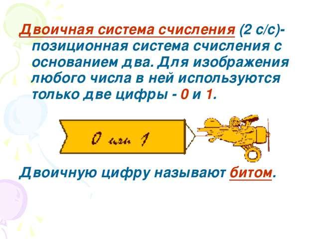 Двоичная система счисления (2 с/с)- позиционная система счисления с основание...