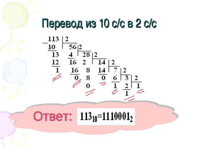 Перевод из 10 с/с в 2 с/с Направление записи числа