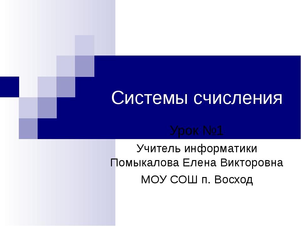 Системы счисления Урок №1 Учитель информатики Помыкалова Елена Викторовна МОУ...