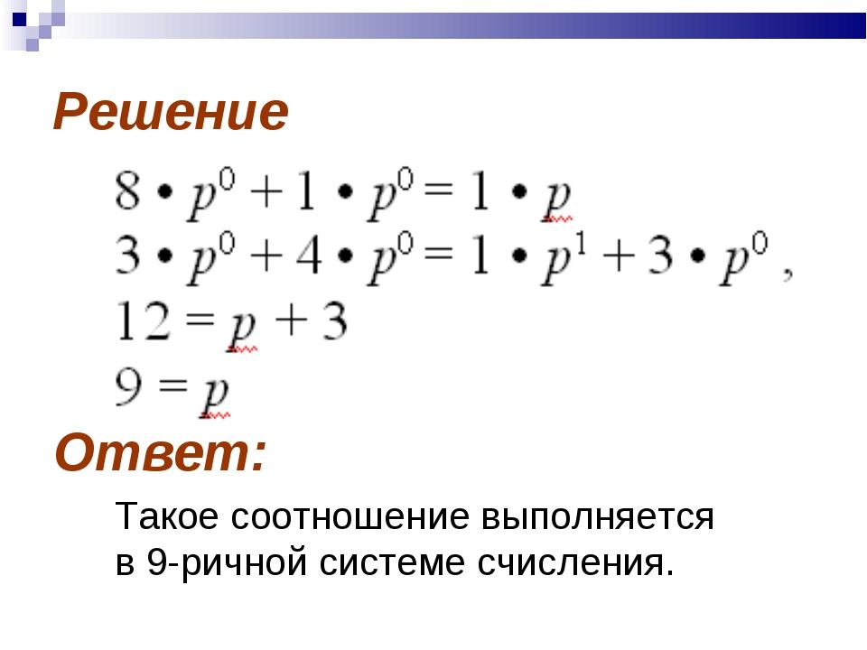 Решение Ответ: Такое соотношение выполняется в 9-ричной системе счисления.