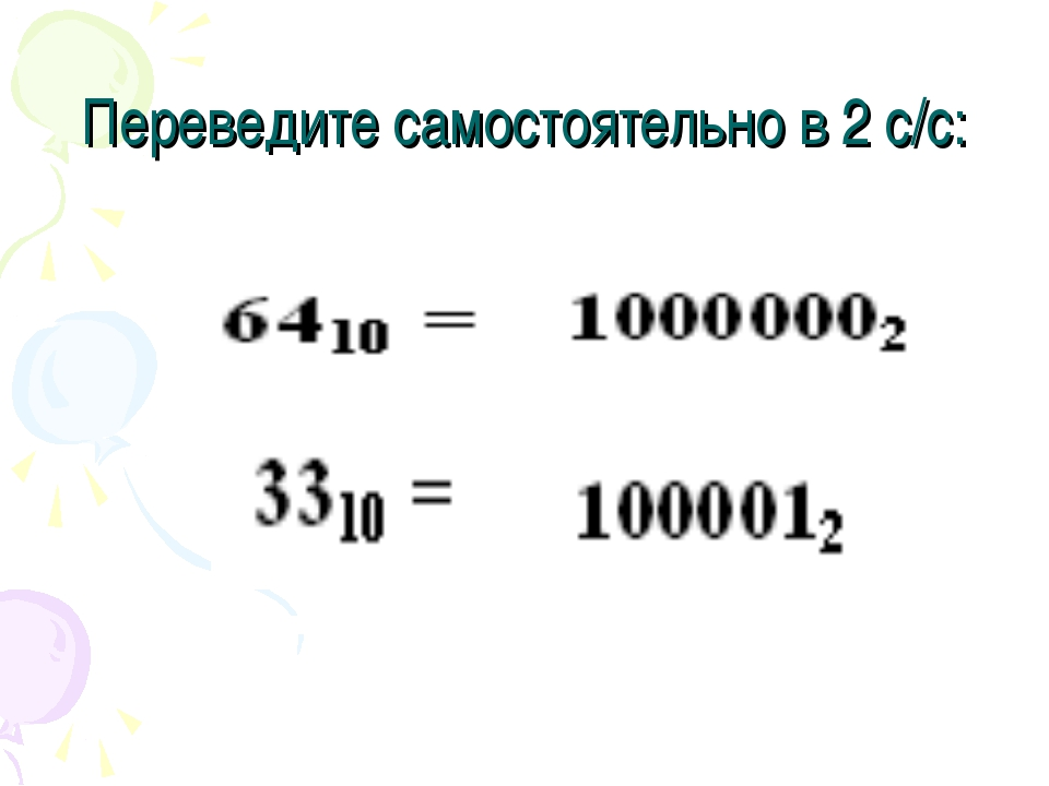 Переведите самостоятельно в 2 с/с: