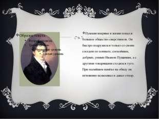 Пушкин впервые в жизни попал в большое общество сверстников. Он быстро подруж
