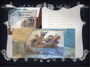 В Лицее увлекались литературой, писали стихи и критические статьи, издавали р
