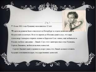 В мае 1811 года Пушкину исполнилось 12 лет. Родители решили было отвезти е