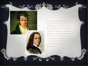В доме Карамзина, который находился в Царском Селе, Александр познакомился с