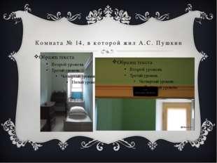 Комната № 14, в которой жил А.С. Пушкин