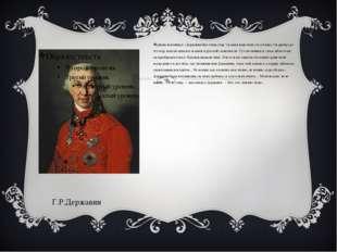Пушкин вспоминал: «Державин был очень стар. Экзамен наш очень его утомил. Он