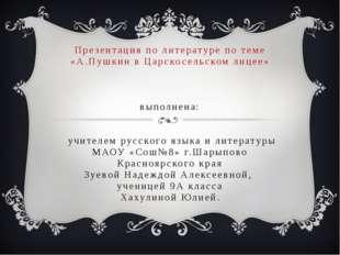 Презентация по литературе по теме «А.Пушкин в Царскосельском лицее» выполнена