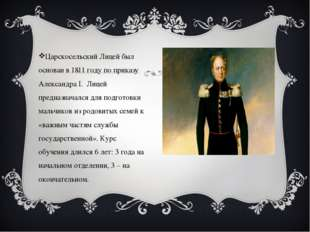 Царскосельский Лицей был основан в 1811 году по приказу Александра I. Лицей п