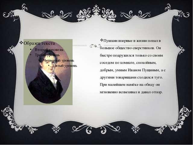 Пушкин впервые в жизни попал в большое общество сверстников. Он быстро подруж...
