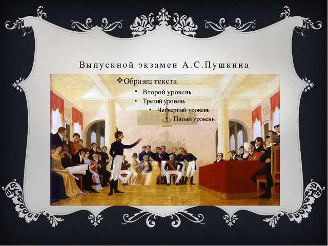 Выпускной экзамен А.С.Пушкина