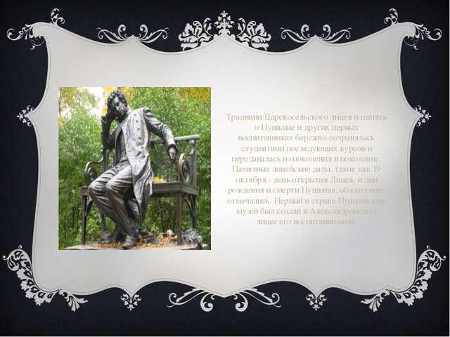 Традиции Царскосельского лицея и память о Пушкине и других первых воспитанник...