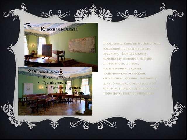 Программа занятий в Лицее была обширной : учили многому: русскому, французско...