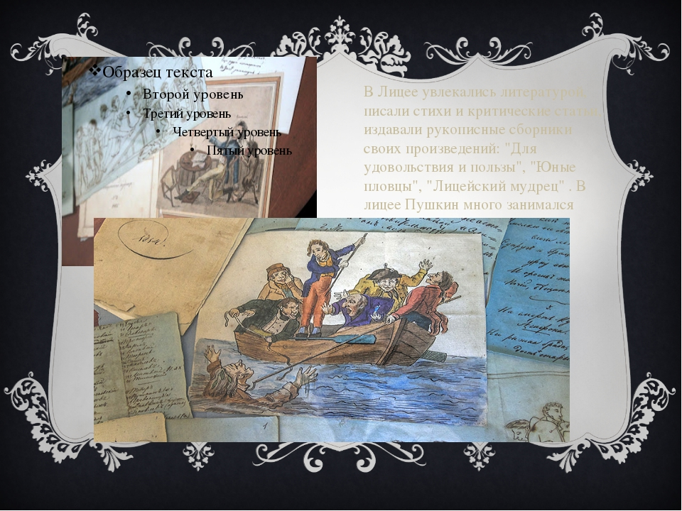 В Лицее увлекались литературой, писали стихи и критические статьи, издавали р...