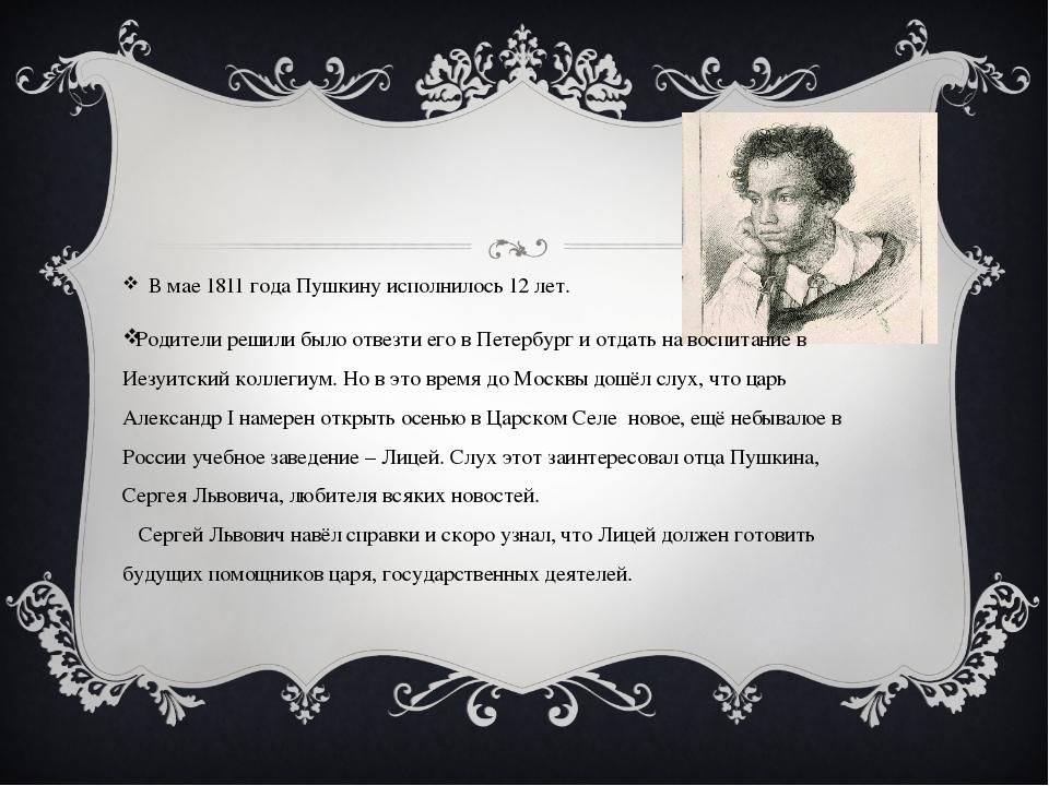 В мае 1811 года Пушкину исполнилось 12 лет. Родители решили было отвезти е...