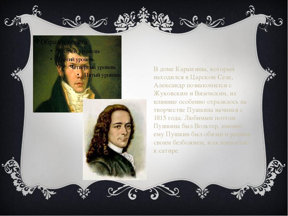 В доме Карамзина, который находился в Царском Селе, Александр познакомился с...