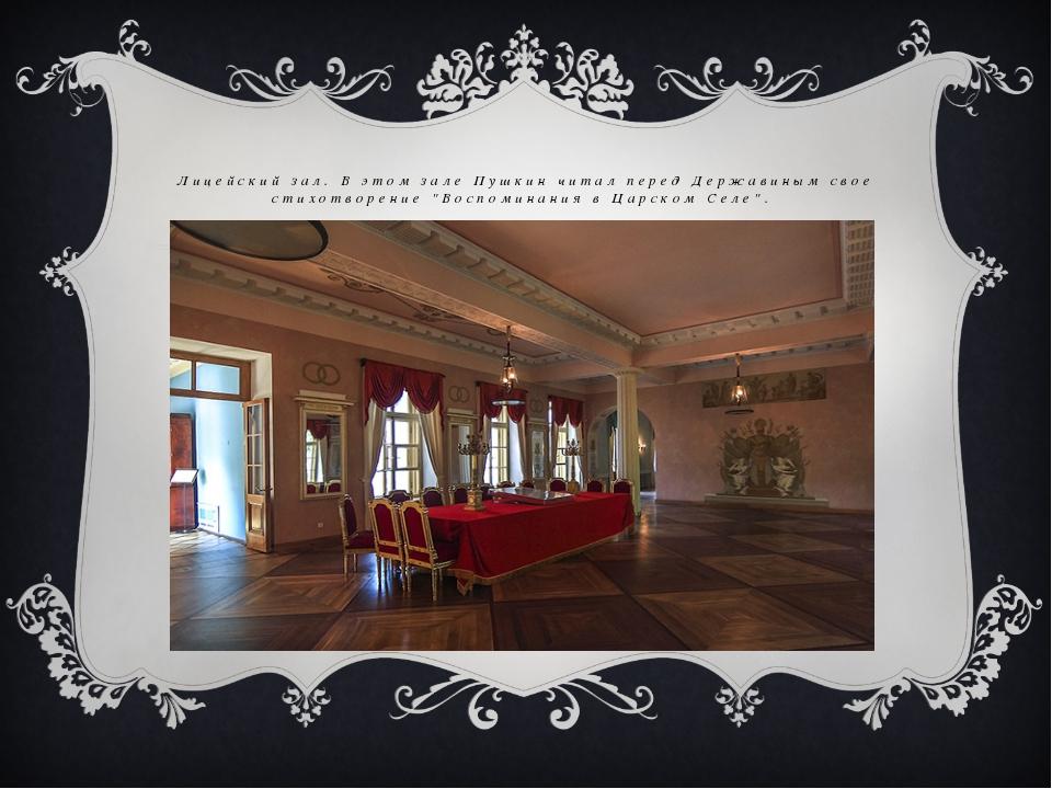 """Лицейский зал. В этом зале Пушкин читал перед Державиным свое стихотворение """"..."""