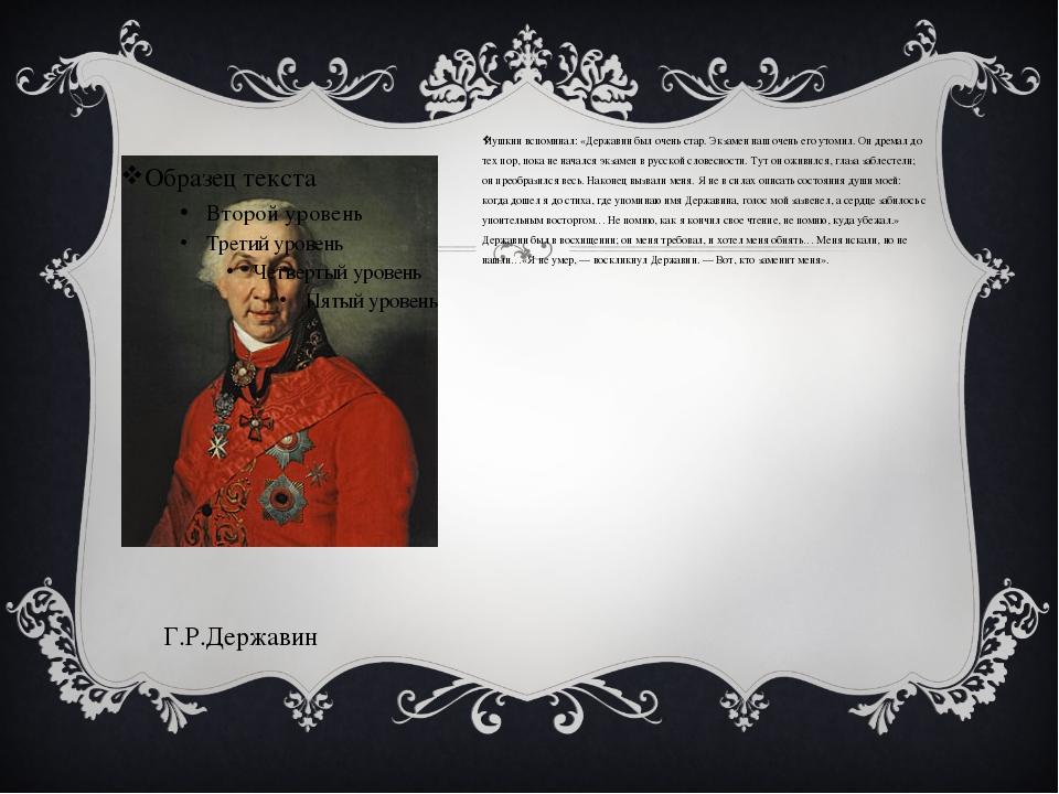 Пушкин вспоминал: «Державин был очень стар. Экзамен наш очень его утомил. Он...
