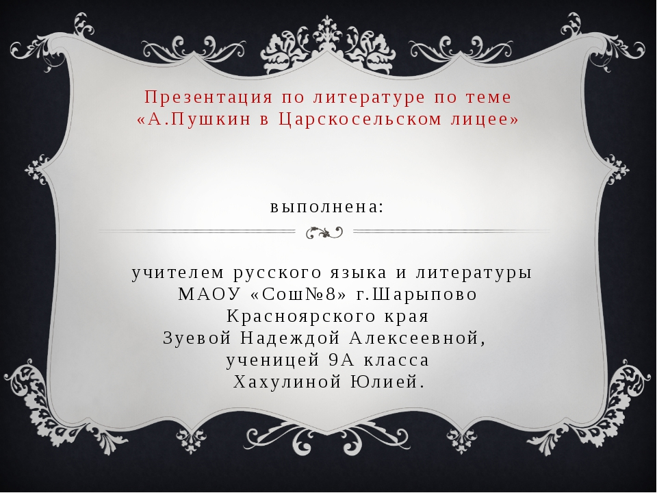 Презентация по литературе по теме «А.Пушкин в Царскосельском лицее» выполнена...