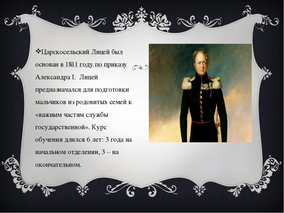 Царскосельский Лицей был основан в 1811 году по приказу Александра I. Лицей п...