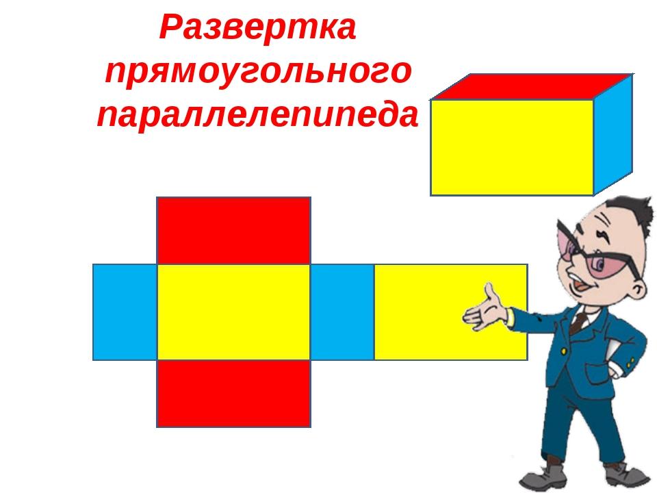 Развертка прямоугольного параллелепипеда