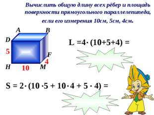 Вычислить общую длину всех рёбер и площадь поверхности прямоугольного паралле