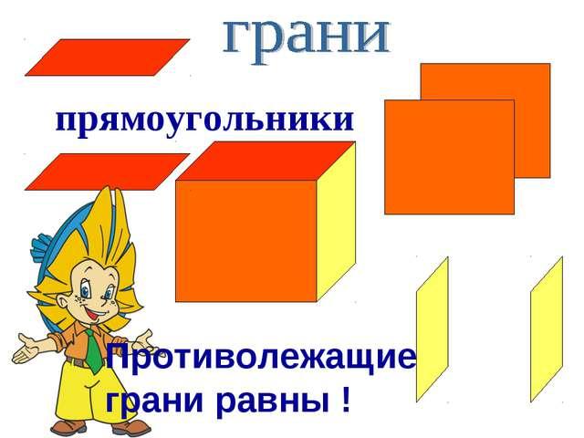 прямоугольники Противолежащие грани равны !