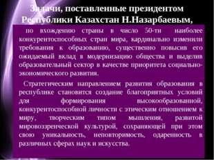 Задачи, поставленные президентом Республики Казахстан Н.Назарбаевым, по вхожд