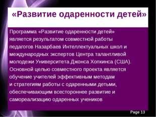 «Развитие одаренности детей» Программа «Развитие одаренности детей» является