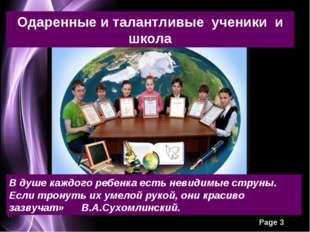 Одаренные и талантливые ученики и школа « В душе каждого ребенка есть невидим