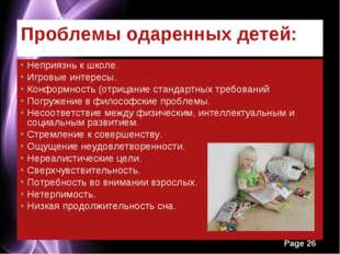 Проблемы одаренных детей: Неприязнь к школе. Игровые интересы. Конформность (