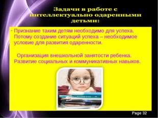 Признание таким детям необходимо для успеха. Потому создание ситуаций успеха