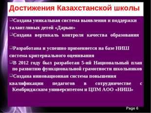 Достижения Казахстанской школы Создана уникальная система выявления и поддерж