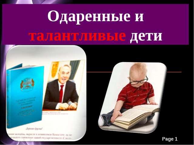 Одаренные и талантливые дети Page *