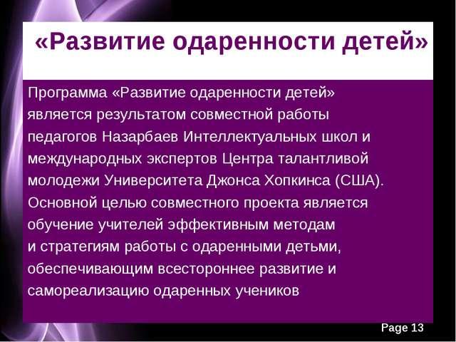 «Развитие одаренности детей» Программа «Развитие одаренности детей» является...