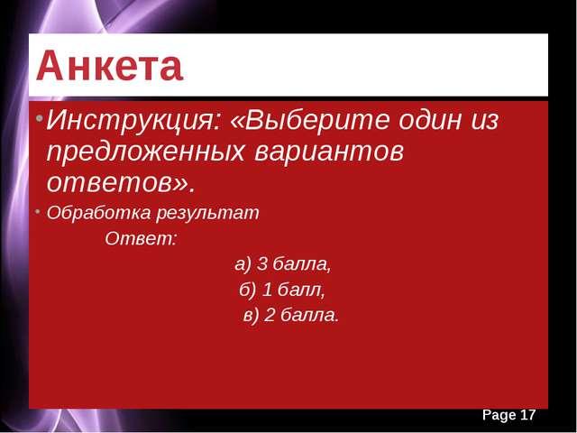 Анкета Инструкция: «Выберите один из предложенных вариантов ответов». Обработ...