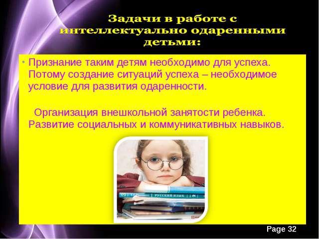 Признание таким детям необходимо для успеха. Потому создание ситуаций успеха...