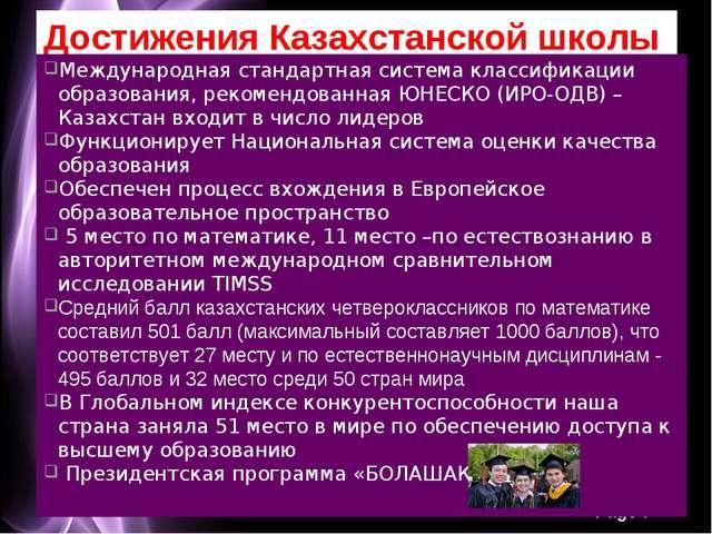 Достижения Казахстанской школы Международная стандартная система классификаци...