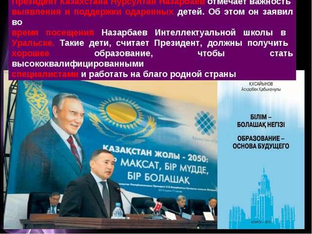 Президент Казахстана Нурсултан Назарбаев отмечает важность выявления и поддер...