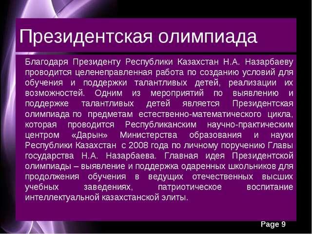 Президентская олимпиада Благодаря Президенту Республики Казахстан Н.А. Назар...