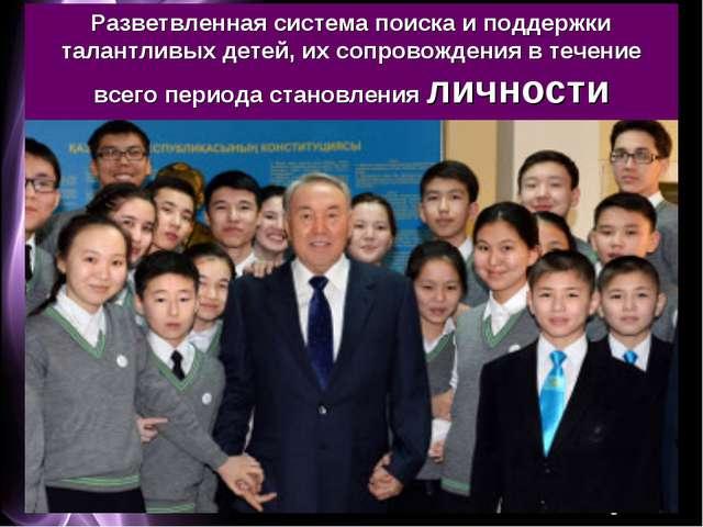 Разветвленная система поиска и поддержки талантливых детей, их сопровождения...
