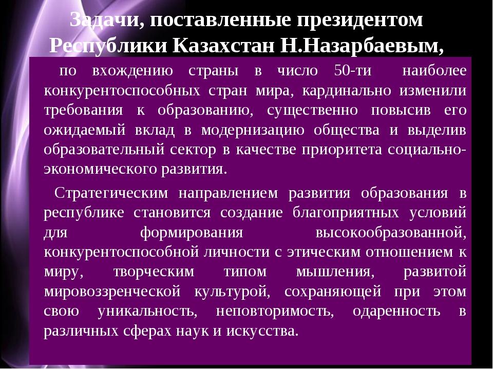 Задачи, поставленные президентом Республики Казахстан Н.Назарбаевым, по вхожд...