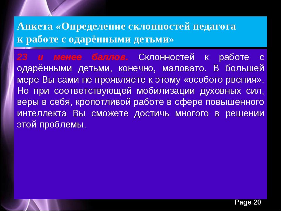 Анкета «Определение склонностей педагога к работе с одарёнными детьми» 23 и м...