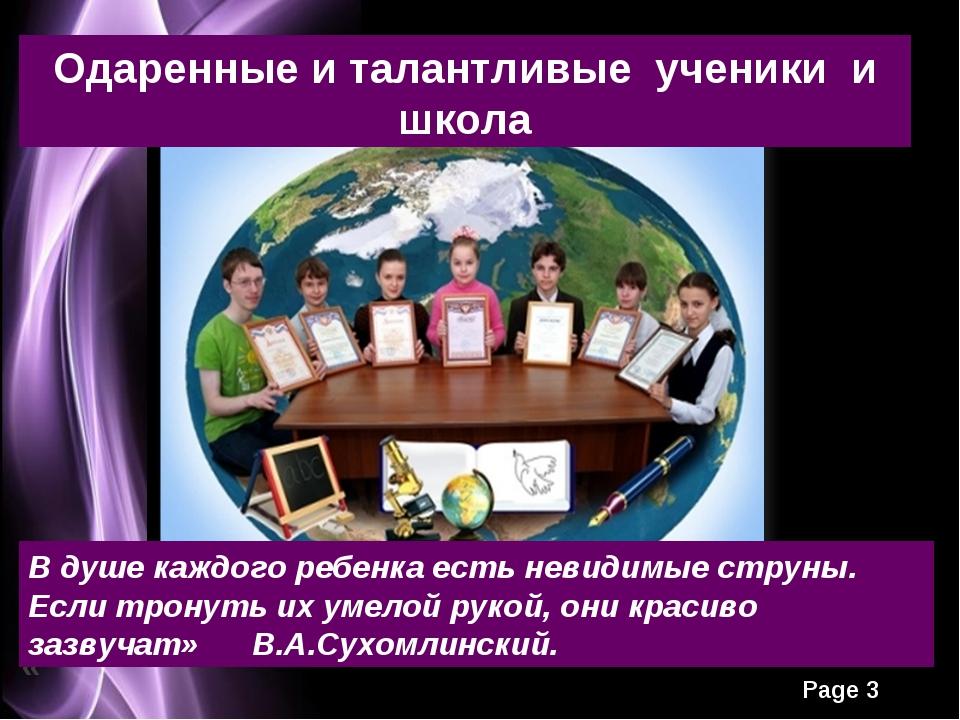 Одаренные и талантливые ученики и школа « В душе каждого ребенка есть невидим...
