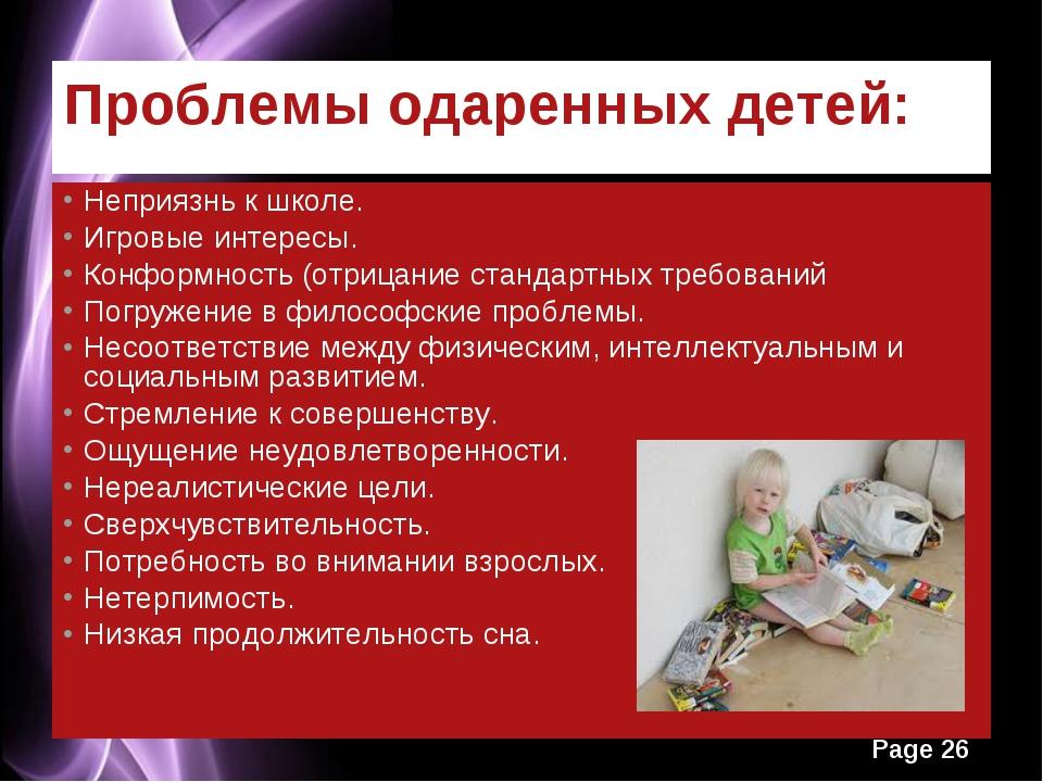 Проблемы одаренных детей: Неприязнь к школе. Игровые интересы. Конформность (...