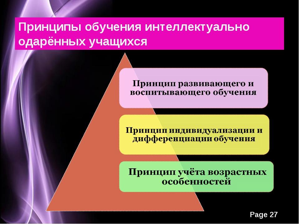 Принципы обучения интеллектуально одарённых учащихся Page *