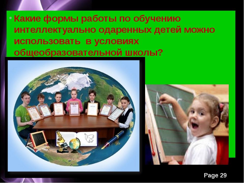 Какие формы работы по обучению интеллектуально одаренных детей можно использо...