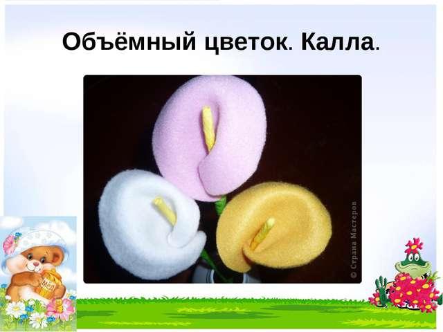 Объёмный цветок. Калла.